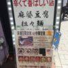 【炎麻堂 赤坂店】で麻婆豆腐をテイクアウト!600円で満足の平日デスク飯