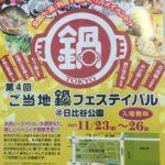 【ご当地鍋フェスティバル@日比谷公園2017】行ってきた!冬の定番お鍋を外で食べるって新鮮で楽しい!