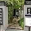 【白碗竹快楼(バイワンジュウクワイロウ)/赤坂】お洒落で高級感ある邸宅で贅沢中華ランチ!