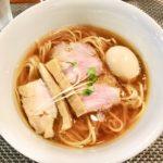 【らぁ麺 やまぐち/高田馬場】で美味しい鶏そばを食べる!
