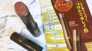 【リップザカラー】新色キャラメルブラウンで橋本環奈ちゃんの唇になる!?LIP THE COLOR「色落ちしないの、うるおうの」