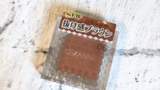【セザンヌ】シングルカラーアイシャドウ 06 オレンジブラウンが使える!1色で秋メイクができる優秀400円シャドウ