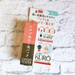 【JUSOKUROPACK】モコモコ炭酸泡で毛穴の黒ずみを除去!ナクナーレ