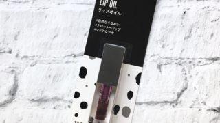 【UR GLAM】100円で流行のリップオイルが使える!発色もバッチリのクリアパープルが可愛い!ダイソーユーアーグラム