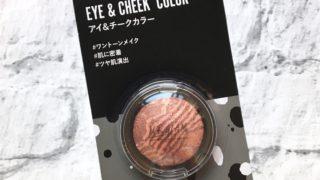 【UR GLAM】アイ&チークカラーライトブラウンが200円のレベルじゃなくてびっくり!