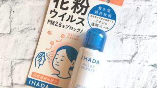 花粉、ウイルス対策に!【イハダ(IHADA)】アレルスクリーンEXの資生堂の特許技術でマスク不足に対抗する