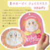 【ラヴィジア】星のカービィフェイスマスクが可愛い