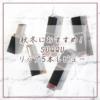 【SUQQU】秋冬におすすめリップ!ブラウンリップ好き大注目の5色