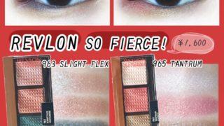 【REVLON】ソーフィアス!プリズマティックパレットの963 スライト フレックス、965 タントラムをレビュー!