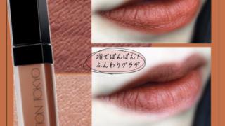 【ADDICTION】マスク時代の救世主!色がお洒落でしっかり染まるマットリップ!