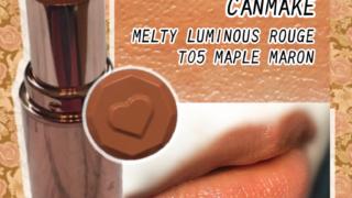 【キャンメイク】メルティールミナスルージュの限定カラーT05 メープルマロンがデパコス級おしゃれ色