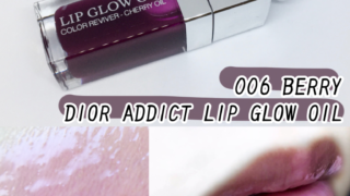 【Dior】リップグロウオイルが優秀!006ベリーで色っぽリップ