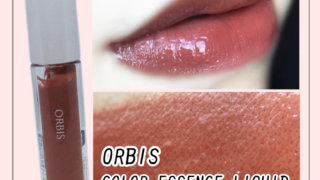 【ORBIS】新発売カラーエッセンスリキッドのブラウニッシュシェルはイマドキブラウン!