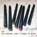 【UZU】7 SHADES OF BLACKアイオープニングライナーは大人が遊べる黒アイライナー