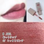 【B IDOL】新発売のマットリップはむっちり質感がかわいい!むっちリップ 01こっそりピンク