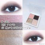 【B IDOL】THEアイパレ 04強がりのピンクベージュはブルべ夏にぴったりのパレット!